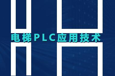 电梯PLC应用技术