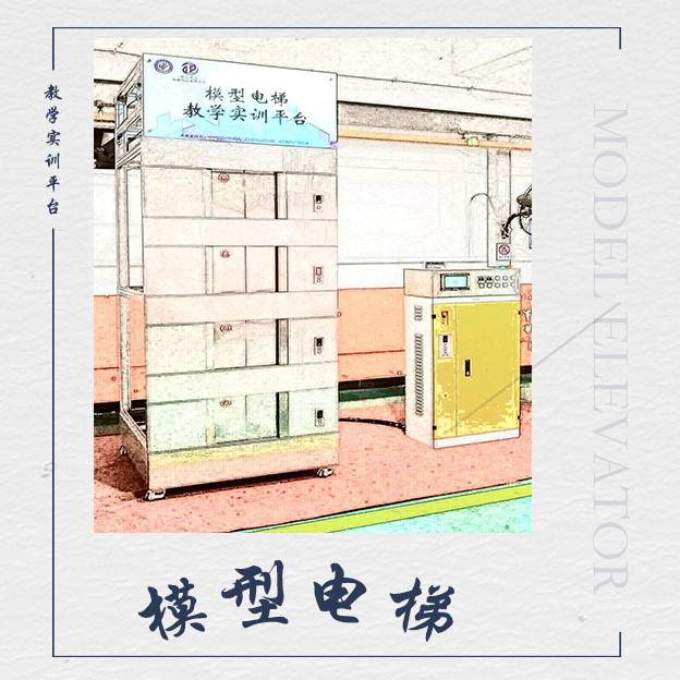 教学模型电梯