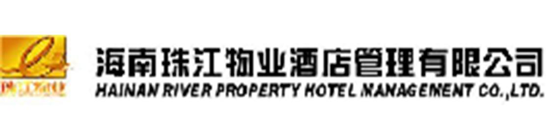 海南珠江物业酒店管理有限公司招聘专场