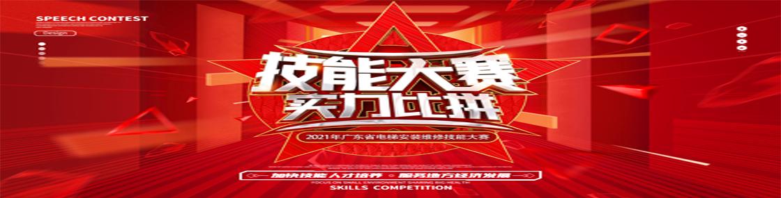 2021年广东省电梯安装维修 技能大赛