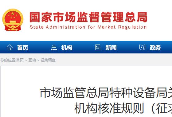 市场监管总局特种设备局关于《特种设备检测 机构核准规则(征求意见稿)》 公开征求意见的公告
